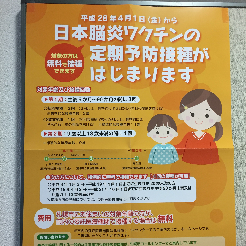 ワクチン 日本 脳炎